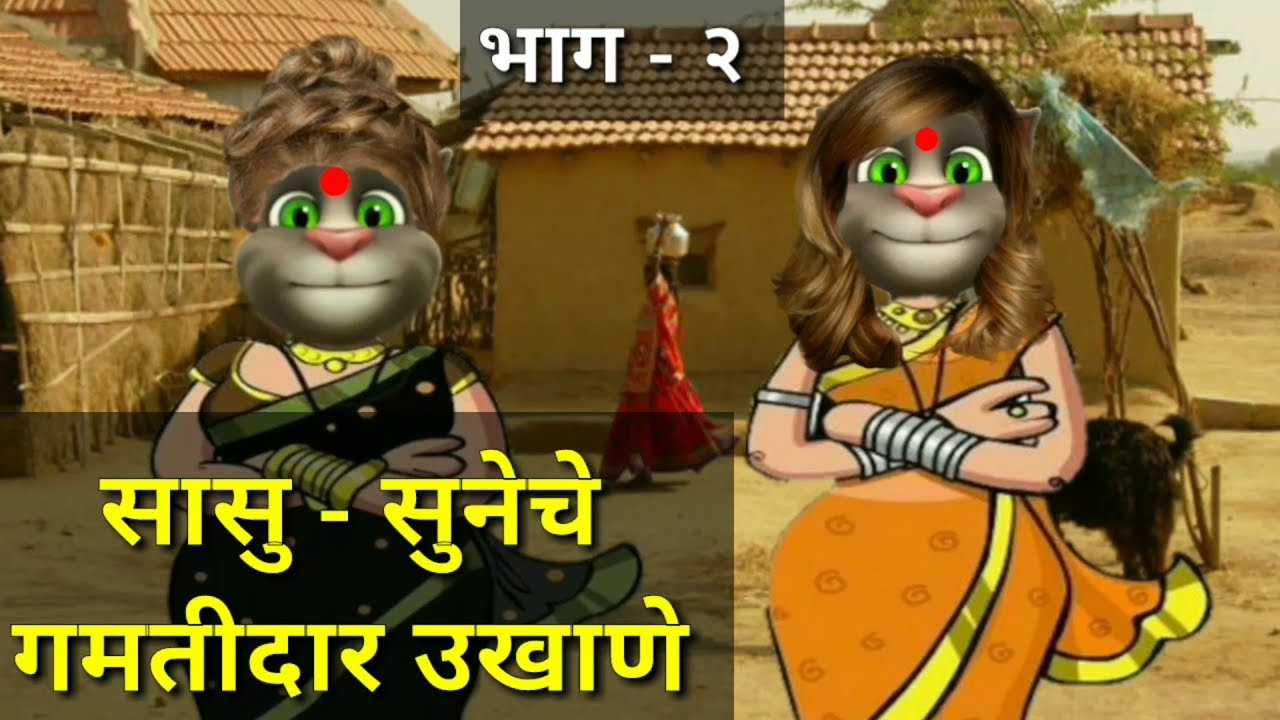Marathi funny pics images & wallpaper for facebook page 2.