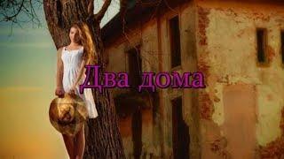 Дворовые песни под гитару Ира Ежова Два дома