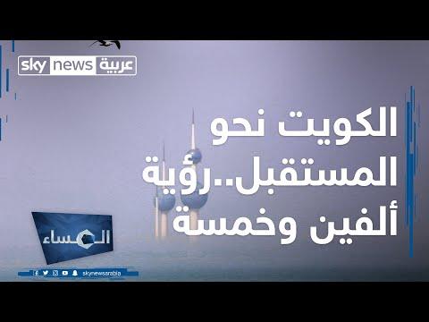 الكويت نحو المستقبل..رؤية ألفين وخمسة وثلاثين  - نشر قبل 8 ساعة