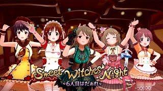 「デレステ」Sweet Witches' Night 〜6人目はだぁれ〜 (Game ver.)及川雫、十時愛梨、森久保乃々、三村かな子、椎名法子 SSR