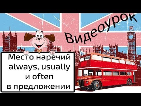 Как читается слово по английски usually