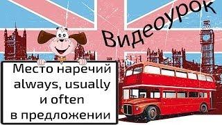 Видеоурок по английскому языку: Место наречий always, usually, often в предложении