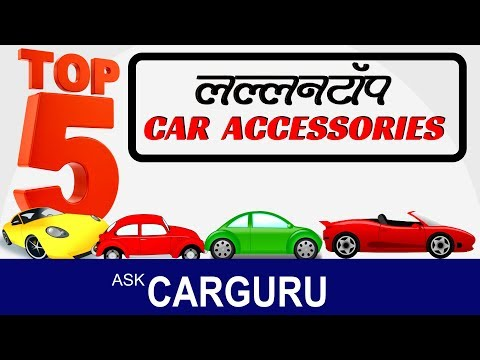 Top Car Accessories, इनको ले डाला, तो कार लल्लनटॉप, Hyundai, Mercedes, Skoda or jeep.