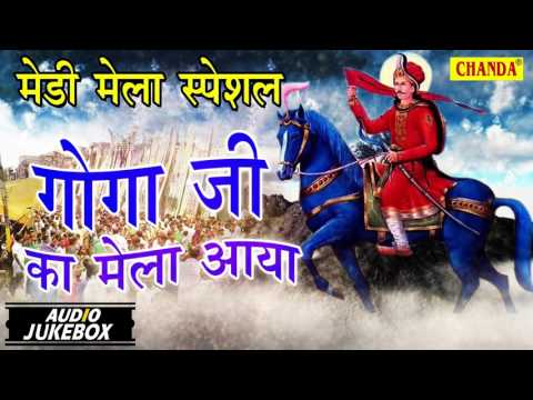 Goga Ji Top Hit Songs | Goga Ji Ka Mela | Ramavtar Sharma | Full Audio Juke Box | Sursatyam Music