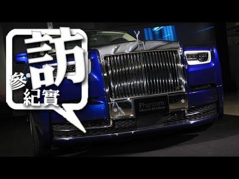 頂級車王降臨,全新第八代 Rolls-Royce Phantom 正式在台上市