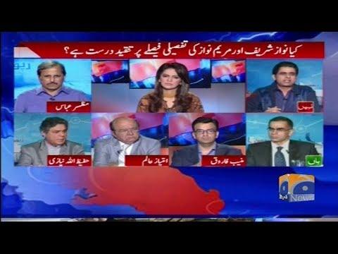 Report Card | 08 November 2017 | Geo News