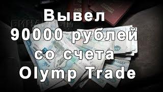 Вывел 90000 рублей с Olymp Trade