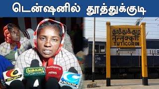 Sterlite protest : ஸ்டெர்லைட் எதிர்ப்பு போராட்டத்தில் ஈடுபட்டதாக இருவர் கைது | Oneindia Tamil