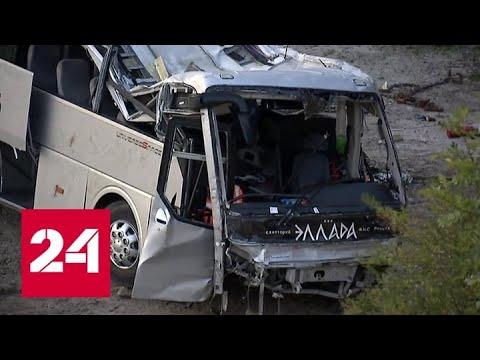 Машина и автобус сорвались с обрыва после ДТП: 3 погибших, 44 пострадавших - Россия 24