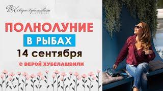 Gambar cover ДЕНЕЖНОЕ ПОЛНОЛУНИЕ 14.09   Мировой кризис не за горами   астролог Вера Хубелашвили