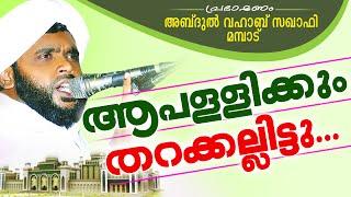 ആ പള്ളിക്കും തറക്കല്ലിട്ടു... | Islamic Speech In Malayalam | Abdul Vahab Saqafi Mambad 2015