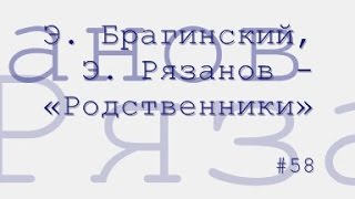 Э. Брагинский, Э. Рязанов - «Родственники» радиоспектакль слушать онлайн
