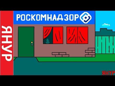 ЯНУР - Роскомнадзор