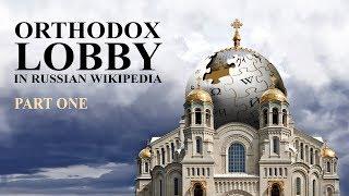 #РПЦ. Православное лобби в Русской Википедии. Часть первая