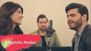 Mostafa Mezher & Rima Youssef - 3am Bit3alla2 Feek [Cover] / مصطفى مزهر وريما يوسف - عم بتعلق فيك