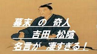 吉田松陰、何故か幕末の奇人…その他の幕末の志士たちです→http://urx.bl...