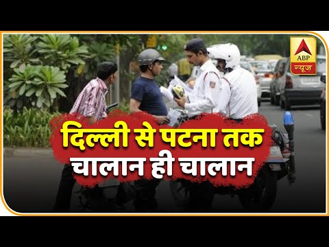 मोटर व्हीकल एक्ट लागू होने के पहले ही दिन दिल्ली से पटना तक कटा चालान ही चालान, देखिए ये रिपोर्ट