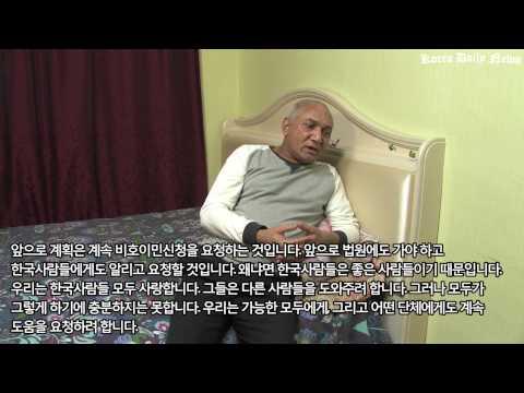 Interview with 1 Asylum Seeker (비호이주신청자) from Pakistan