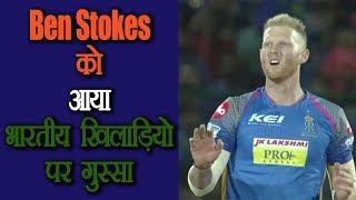IPL 2018 MI vs RR : Ben Stokes gets angry on Jaydev Unadkat over poor fielding | वनइंडिया हिंदी