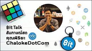 Bit:Interview สัมภาษณ์สด คุณพิริยะ หัวข้อ Bitcoin และแนวทางการลงทุนในโลกยุคใหม่ #195