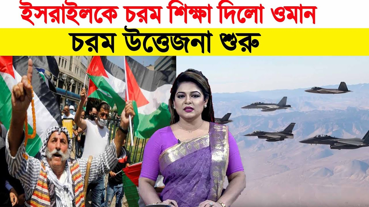 আন্তর্জাতিক সংবাদ ২৮ জুলাই ২০২১ International News Bangla Antorjatik Khobor বিশ্ব সংবাদ