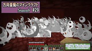 【Minecraft】 方向音痴のマインクラフト Season8 Part29…