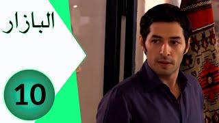 مسلسل البازار - الحلقة 10