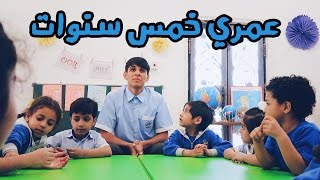 Kindergarten For Adults #OmarTries