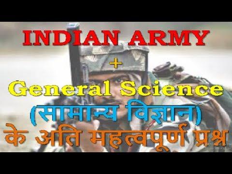 2018 INDIAN ARMY Exams हेतु Important General Science ( सामान्य विज्ञान) के प्रश्न For All Trade/GKS