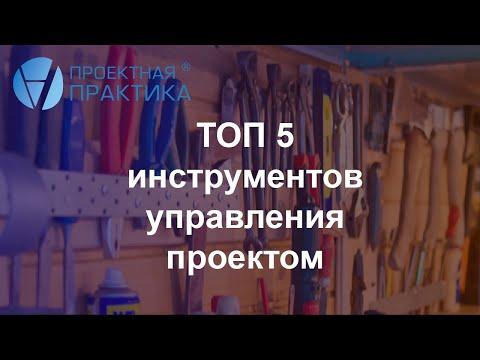 ТОП 5 инструментов управления проектом