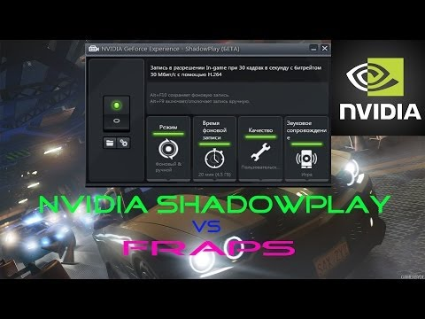 видео: shadowplay как пользоваться, записывать видео  и сравнение с fraps - nvidia