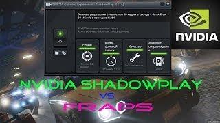 ShadowPlay как пользоваться, записывать видео  и сравнение с Fraps - nVIDIA(Как записывать видео с помощью ShadowPlay !?, 2014-07-02T16:26:07.000Z)