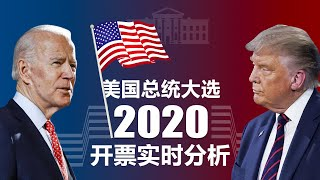 实时分析:2020美国开票之夜 - YouTube