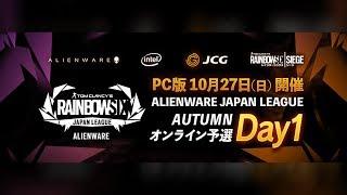 レインボーシックス シージ ALIENWARE JAPAN LEAGUE AUTUMN オンライン予選 Day1