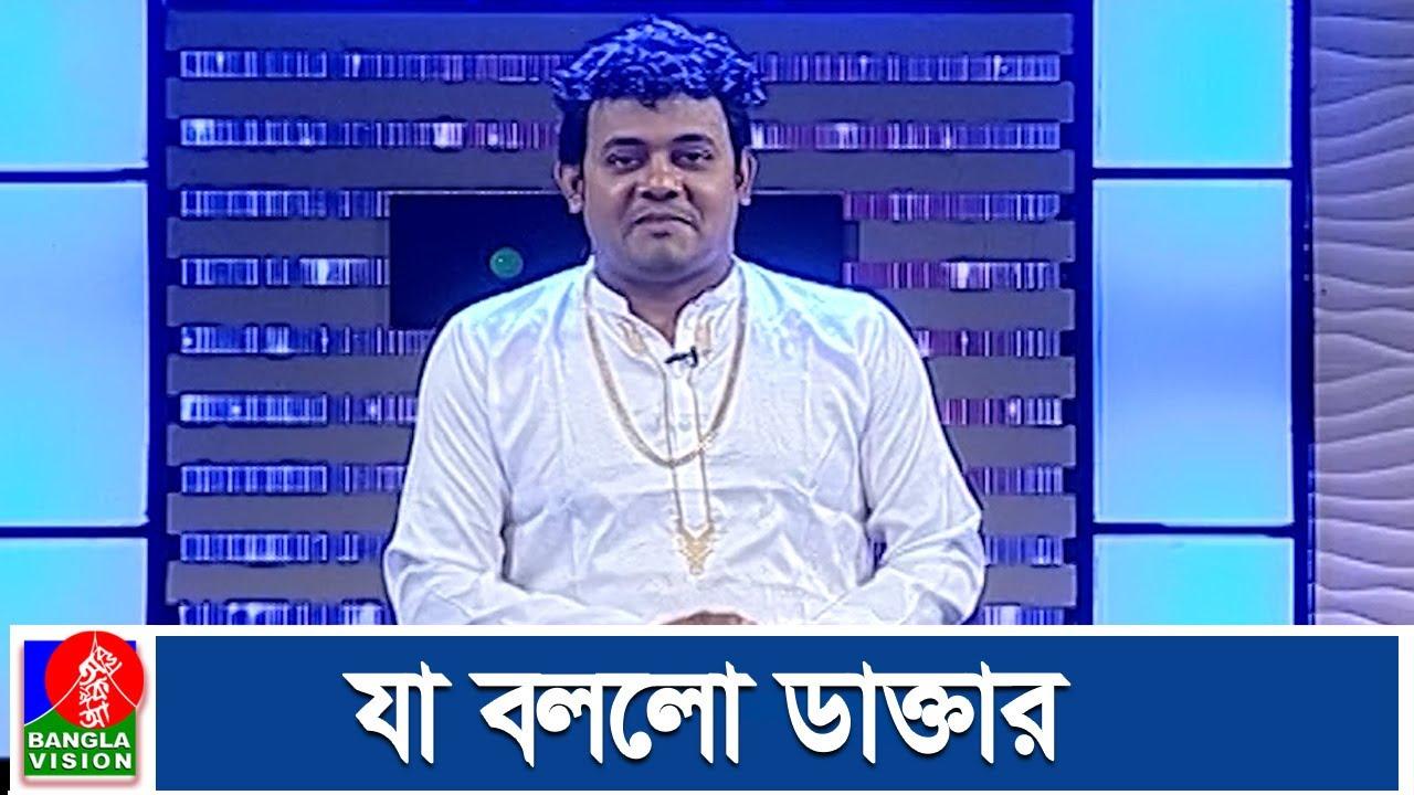 গোপন সমস্যা নিয়ে ডাক্তারের কাছে আবু হেনা রনি! | Abu Hena Rony | Banglavision Interview