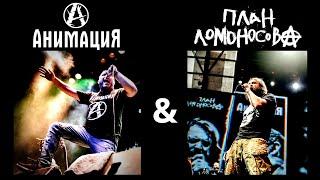 Смотреть клип Анимация & План Ломоносова - Красиво