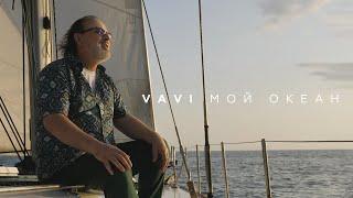 Смотреть клип Vavi - Мой Океан