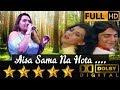 Aisa Sama Na Hota romantic song by Lata Mangeshkar from movie Zameen Aasmaan 1984 by Priyanka Mitra