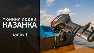 Тюнінг човни Казанка 5М3. Частина 1. [FishMasta.ru]