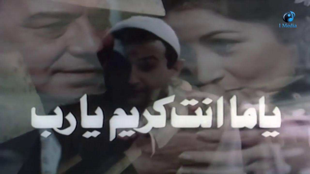 فيلم ياما انت كريم يا رب