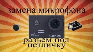 камера SJCAM 5000 wifi выход под внешний микрофон.