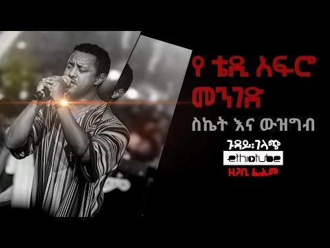 Ethiopia: EthioTube ጉዳይ ገላጭ - A Teddy Afro Documentary Film : የቴዲ አፍሮ መንገድ፦ ስኬትና ውዝግብ | Part 1