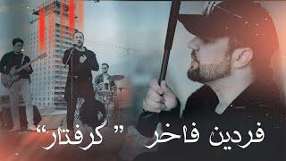 Fardin Faakhir - Gereftar (Клипхои Афгони 2020)