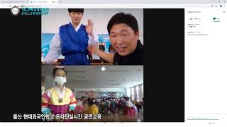 울산 현대외국인학교 온라인실시간 공연교육 (편집본 8분…