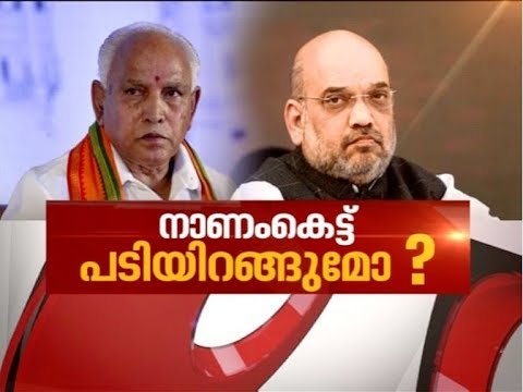 Assembly Election - controversies in Karnataka | Asianet News Hour 18 may 2018