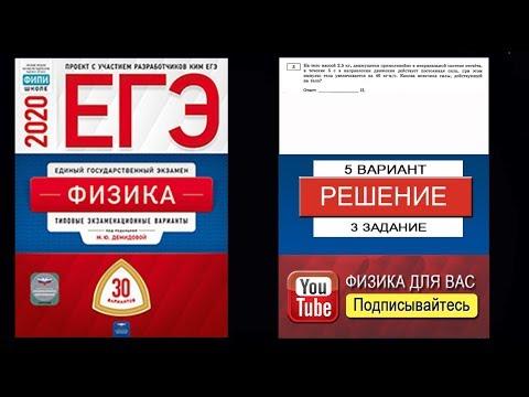 3 задание 5 варианта ЕГЭ 2020 по физике М.Ю. Демидовой (30 вариантов)