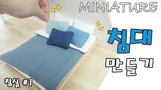 DIY Miniature bed 미니어쳐 침대 만들기 …