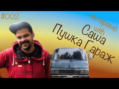 Интервью с Сашей Пушка гараж. Обзор самодельного дома на колесах на базе Nissan Caravan