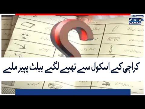 Karachi Kay School Say Thapey lage Ballot Papers Milay | SAMAA TV | 2 AUGUST 2018