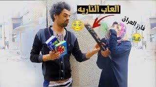 تحشيش لعبة العراق #ام دانيه ضربت العاب الناريه  شوفو شسوت  طه البغدادي